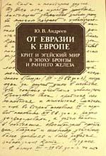 Андреев Ю.В. От Евразии к Европе. Крит и Эгейский мир в эпоху бронзы и раннего железа.
