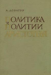 А и доватур - политика и политии аристотеля 1965 djvu