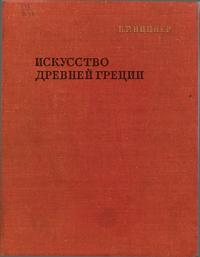 http://www.sno.pro1.ru/lib/vipper_iskusstvo_drevney_grezii/1.png