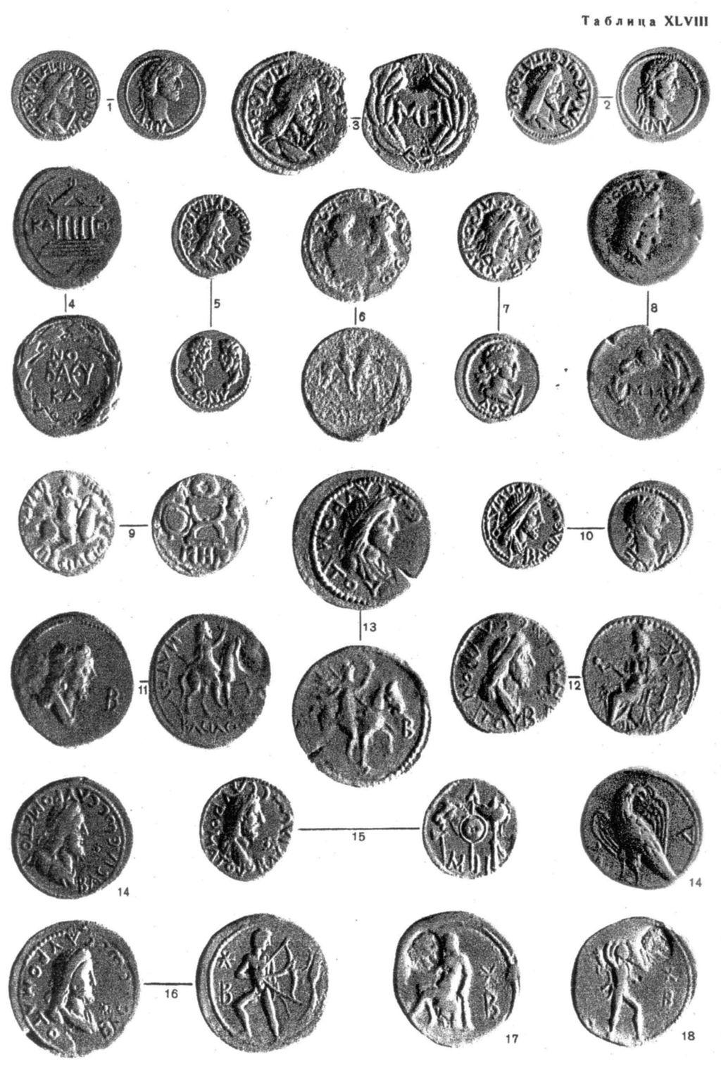 Монеты боспора 10 рублей челябинская область